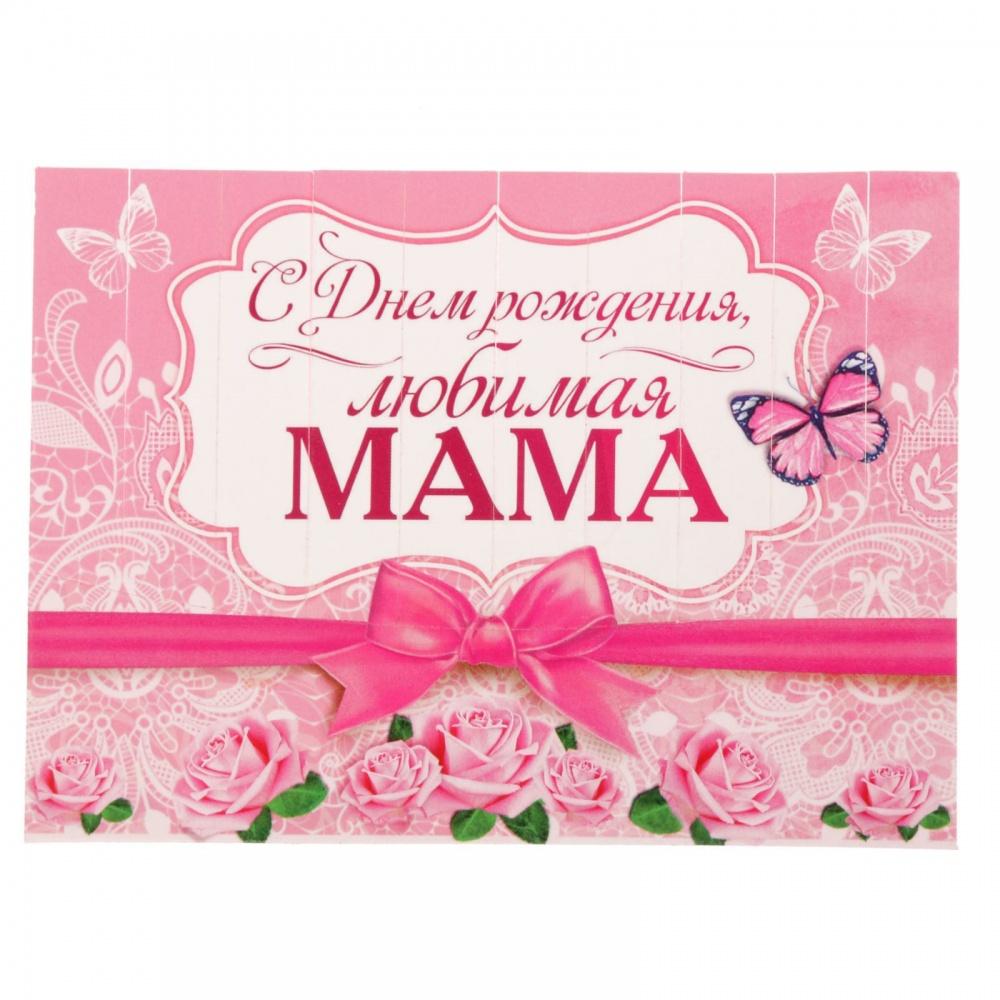 Открытка с днем рождения мамочке любимой